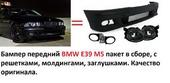 BMW E39 M5 М пакет бампер передний