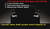 Дооснащение Audi A8 D4 светодиодными фарами под ключ