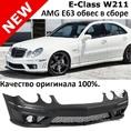 Mercedes W211 обвес AMG E63