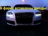 Audi A8 D3 2002-2009 LED переделка