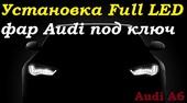 Установка FULL LED диодных фар на Audi A6 C7 4G под ключ