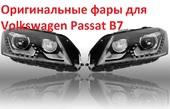 Фольксваген пассат Б7 фары ксенон LED