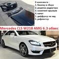 Mercedes CLS W218 обвес тюнинг AMG 6.3 (комплект)