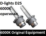D2S D-lights blue line 6000k лампа ксенон