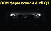 Audi Q3 фары ксенон