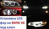 Фары светодиодные LED BMW X6 рестайлинг с установкой под ключ
