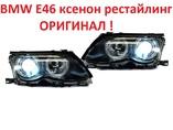 БМВ е46 седан фары ксенон рестайлинг