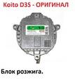 Блок розжига Koito D3S