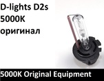 D2S D-lights white line 5000k лампа ксенон