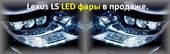 Lexus LS фары LED рестайлинг